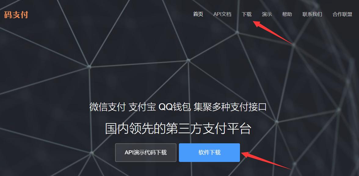 操作教程之主站码支付接口对接设置