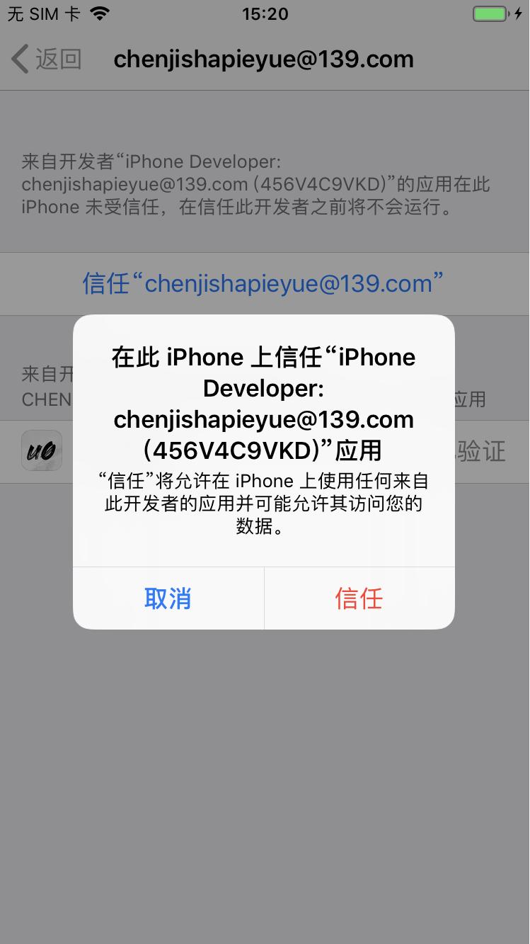 iOS 11.4-12.4 爱思助手一键越狱教程