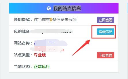 分站如何修改自己的网站域名呢