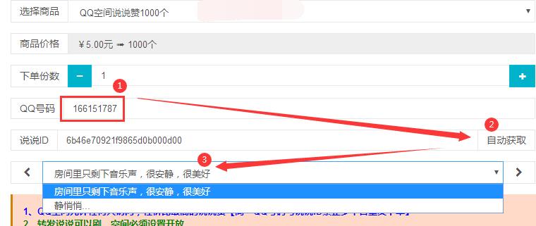 代刷网里刷QQ空间说说赞无法获取说说ID怎么办-亿软阁