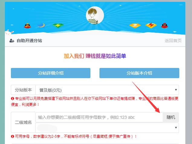 天晨助手平台也支持QQ用户直接登录越来越安全了-亿软阁
