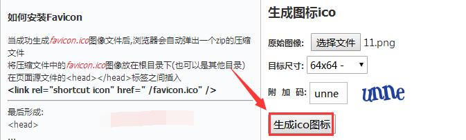 制作ICO图标以及如何在网站上显示的方法