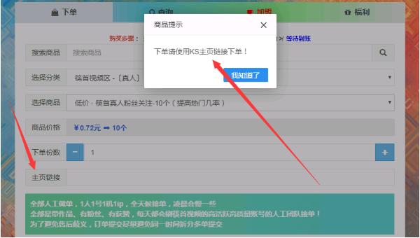 代刷网如何正确下单筷首真人粉丝业务-亿软阁