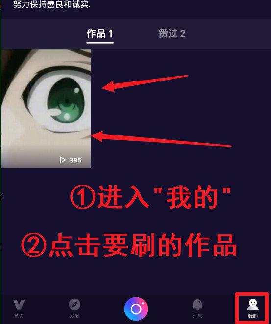 微视刷双击播放量教程:怎么获取微视作品ID-亿软阁