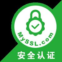 给自己的添加一个MySSL安全认证签章