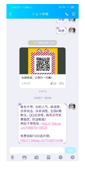 代刷网站长怎么在QQ内进行代刷网址推广-亿软阁