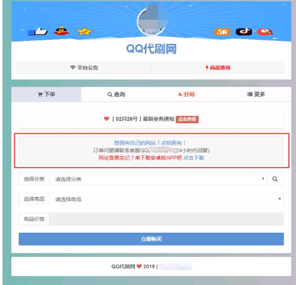 开通分站提示入口和APP下载装修代码