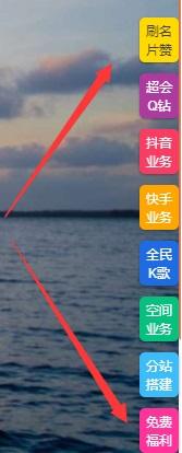 分享一个右侧导航栏代码