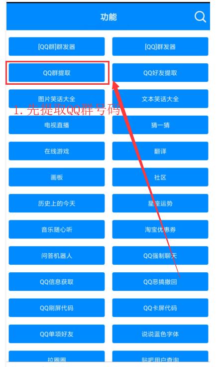 代刷网宣传推广利用QQ群发工具效果会更好-亿软阁