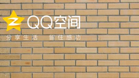 你知道QQ空间是可以推广代刷平台的吗-亿软阁