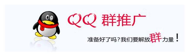 代刷网站在QQ群的有效方法推广-亿软阁